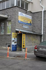 Клиника Артис, фото №7