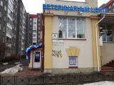 Клиника Жизель, фото №2