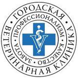 Клиника Городская Ветеринарная Клиника, фото №1