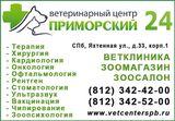 Клиника Приморский, фото №2